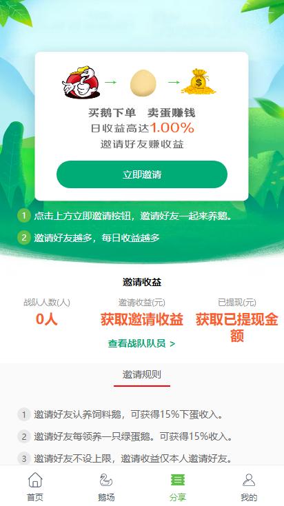 绿色UI区块链理财养鹅学习版系统源码(已测源码)