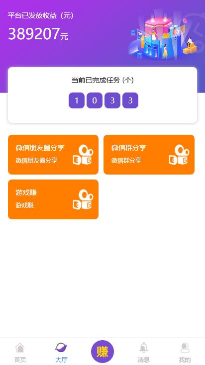 仿悬赏猫牛帮任务平台源码完美运营站长亲测支持封装APP(已测源码)