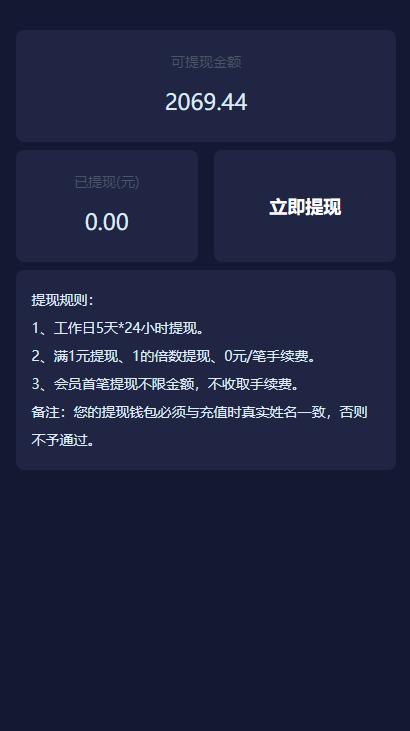 修复版众车宝区块链理财学习版源码(已测源码)