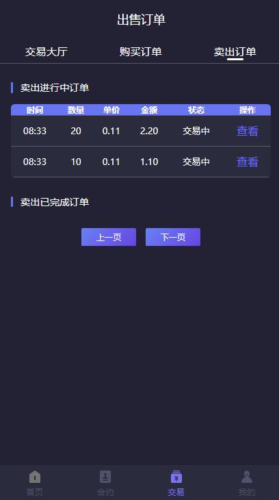 美化的UI合约区块链学习版系统+交易大厅(已测源码)